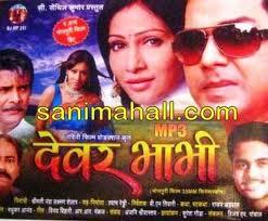 DEVAR BHABHI MOVIE SONGS