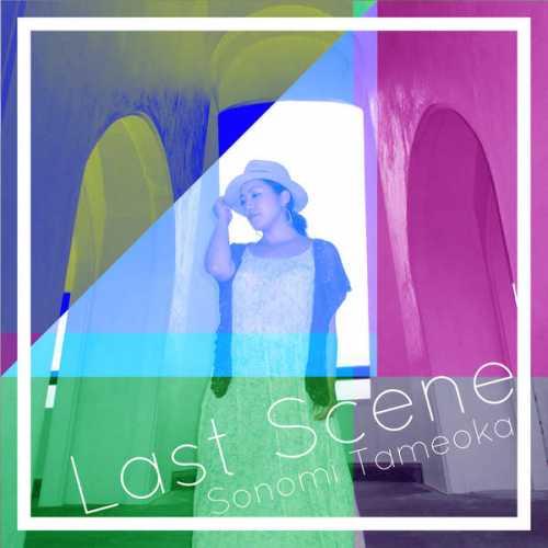 [Album] 為岡そのみ – Last Scene (2015.10.14/MP3/RAR)