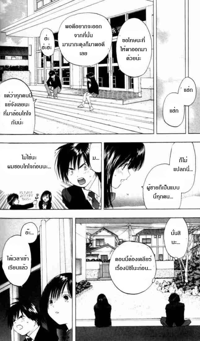 อ่านการ์ตูน Ichigo100 16 ภาพที่ 10