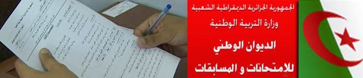 مراجعة معلومات شهادة التعليم المتوسط