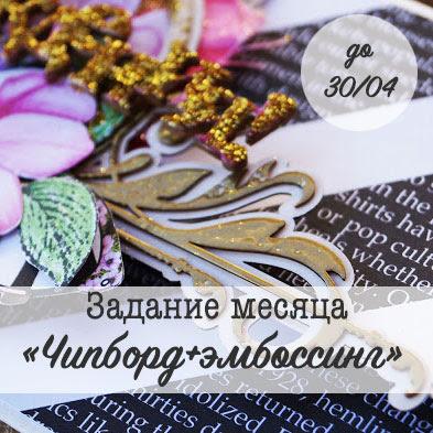 """+++Задание """"Чипборд+эмбоссинг"""" до 30/04"""