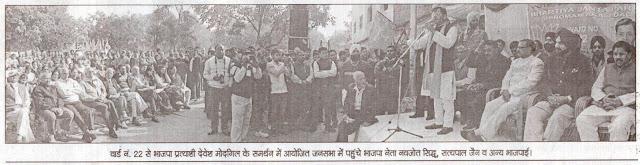 वार्ड नं. 22 से भाजपा प्रत्याशी देवेश मोदगिल के समर्थन में आयोजित जनसभा में पुहंचे भाजपा नेता नवजोत सिद्धू, सत्यपाल जैन व अन्य भाजपाई