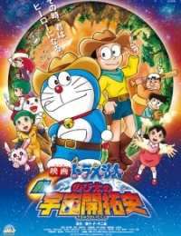 Doraemon the Movie: The Record of Nobita's Spaceblazer