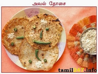 Aval thosai seivadhu eppadi, tamil recipes