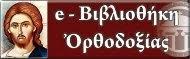 Βιβλιοθήκη Ορθοδοξίας