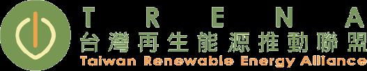 TRENA 台灣再生能源推動聯盟