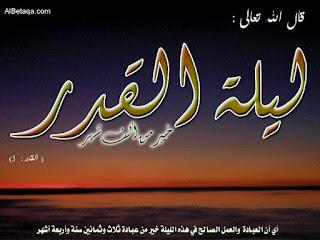 هدي النبي في العشر الأواخر من رمضان