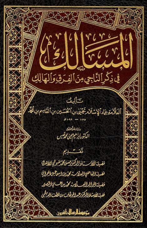 المسالك في ذكر الناجي من الفرق والهالك - عماد الإسلام يحي بن محمد pdf