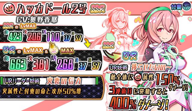 『妖怪百姫たん!』 「SSR ハッカドール2号」キャラクター詳細