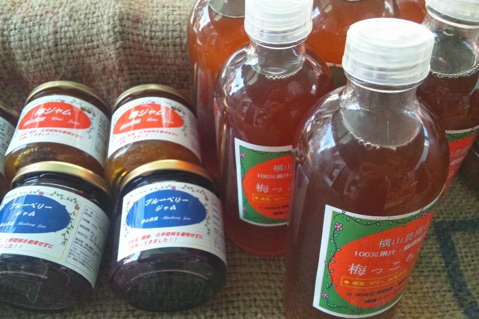 横山農園の自然栽培のブルーベリージャム、梅ジャム、梅シロップ