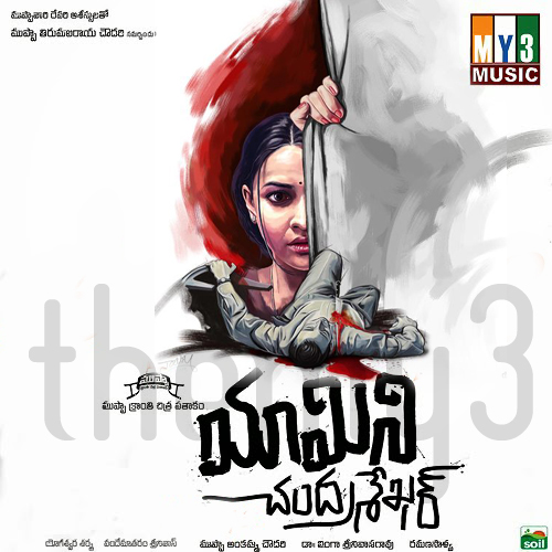 Yamini Chandrasekhar (2014) Songs Download