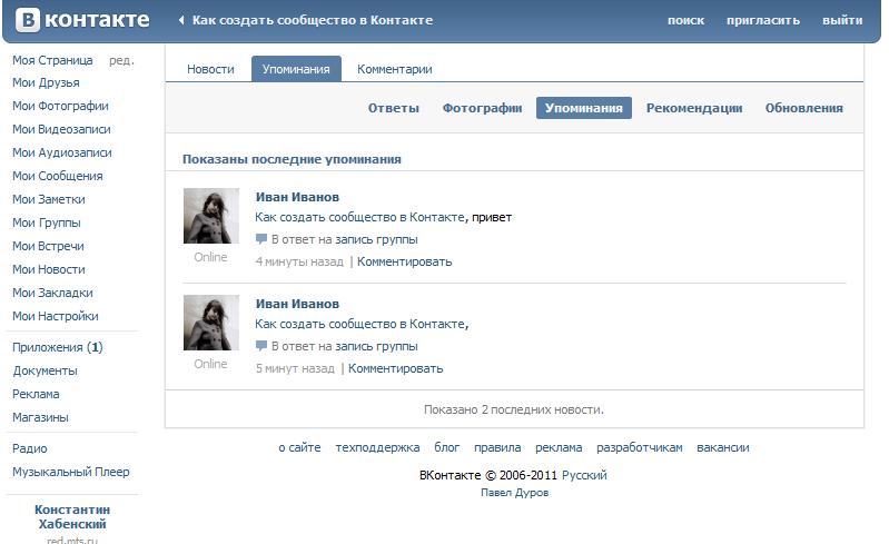 Как в вк создать запись в группе - Cvety-iren.ru