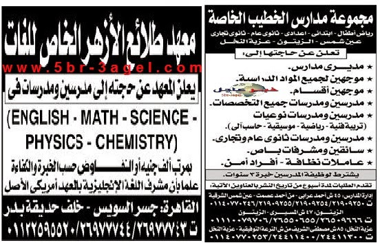 وظائف مدارس الخطيب ومعهد طلائع الازهر داخل مصر بالاهرام التقديم لـ 22 / 5 / 2015