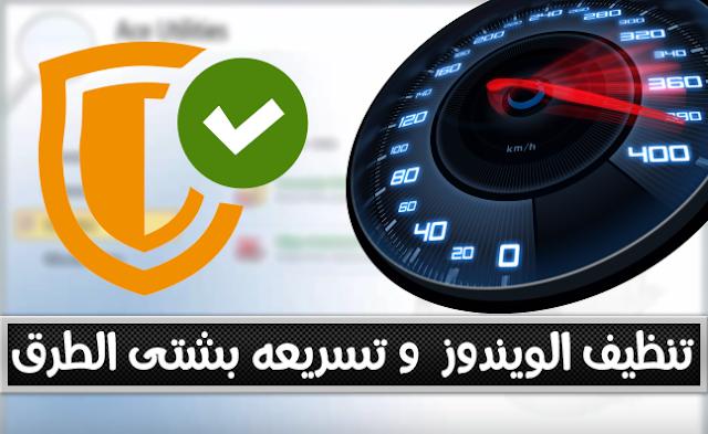 برنامج جديد لتنظيف الويندوز من المخلفات و تسريعه + حماية خصوصية المستخدم