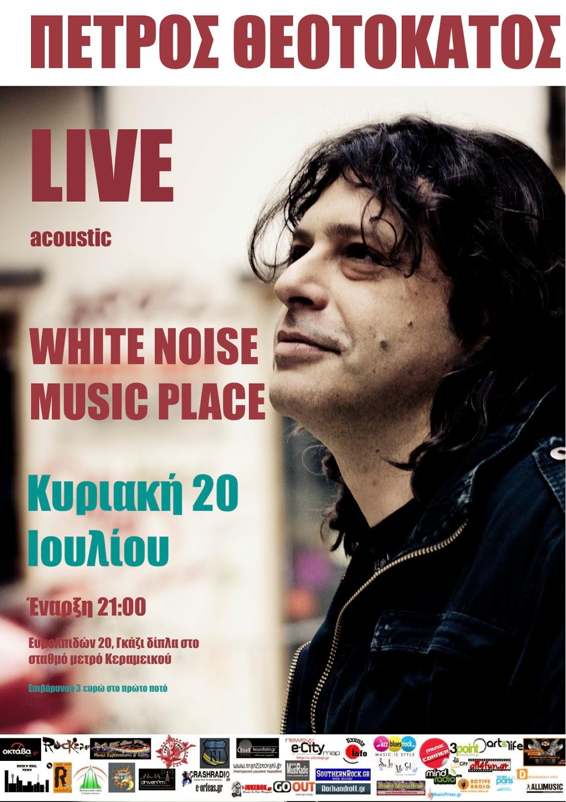 petros-theotokatos-acoustic-live-white-noise-gkazi
