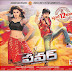 Power 2014 Telugu Movie Watch Online
