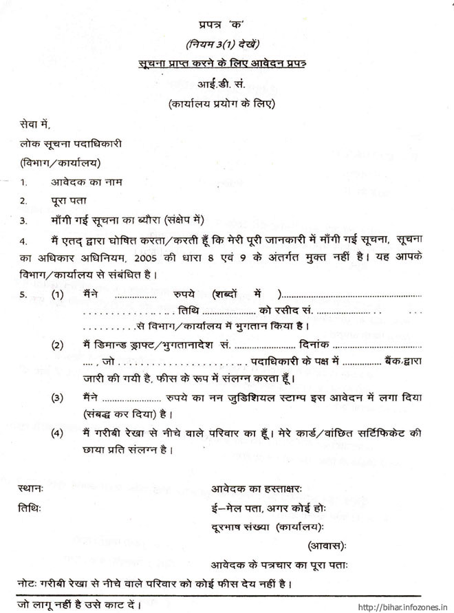 Application Form for seeking information under The Right to Information Act, 2005