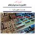 تحميل كتاب الكترونيات صناعية وتحكم .هندسة كهربائية pdf
