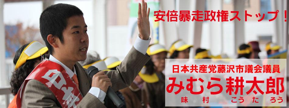 みむら耕太郎(日本共産党)〜つながる藤沢〜