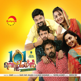 Movies Full Malayalam Movie Romans 2013 Watch | Watch Movie Online HD