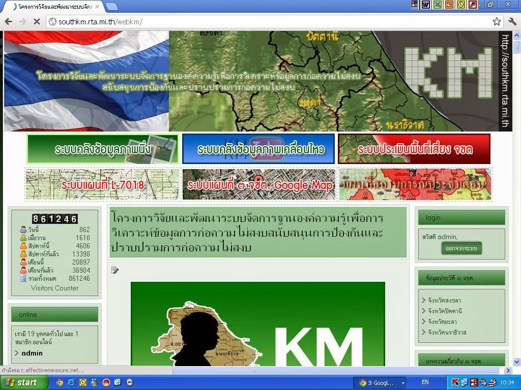 South KM3