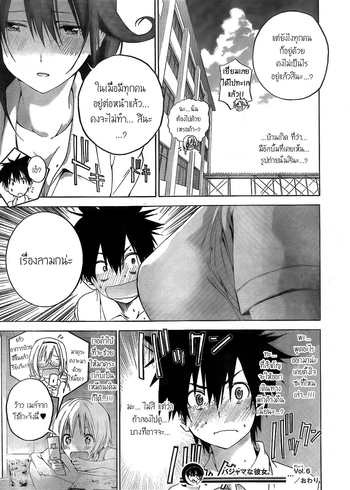 อ่านการ์ตูน Pajama na Kanojo 6 ภาพที่ 21