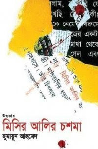 71155 9747321951 8323697 n Download Misir Alir Choshma by Humayun Ahmed PDF