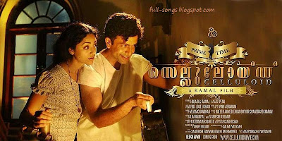 Celluloid 2013 Malayalam Movie