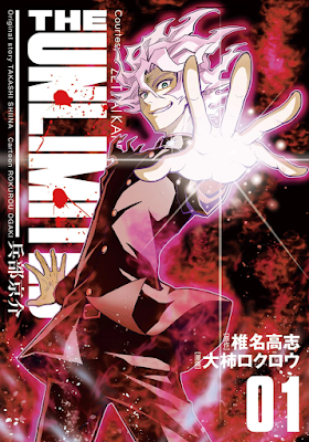 THE UNLIMITED 兵部京介 第01巻 [The Unlimited - Hyoubu Kyousuke vol 01] rar free download updated daily