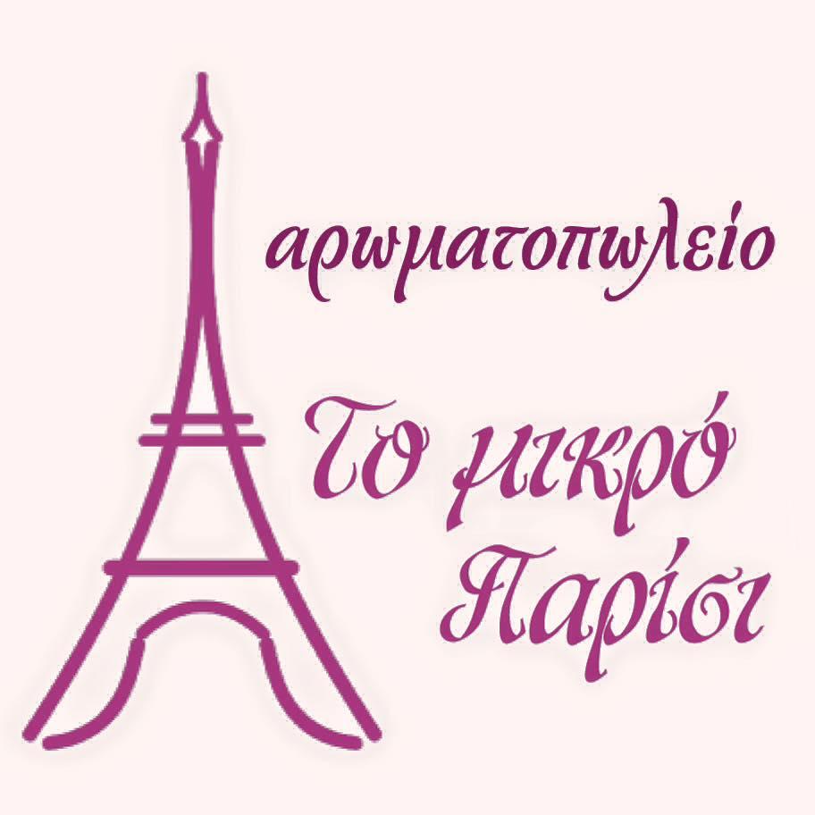 Το μικρό Παρίσι