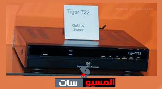 ملف قنوات عربى رسيفر Tiger t22 بتاريخ اليوم 12-2-2015