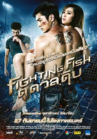 Fighting Fish (2012) DVDRip