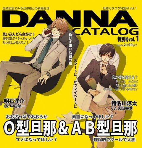 Danna Catalogue Series Sp1cover