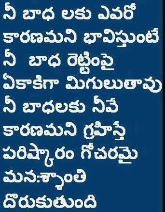Telugu Photo Messages Mobiles Picture Messages Telugu Quotes Impressive Telugumessages Com