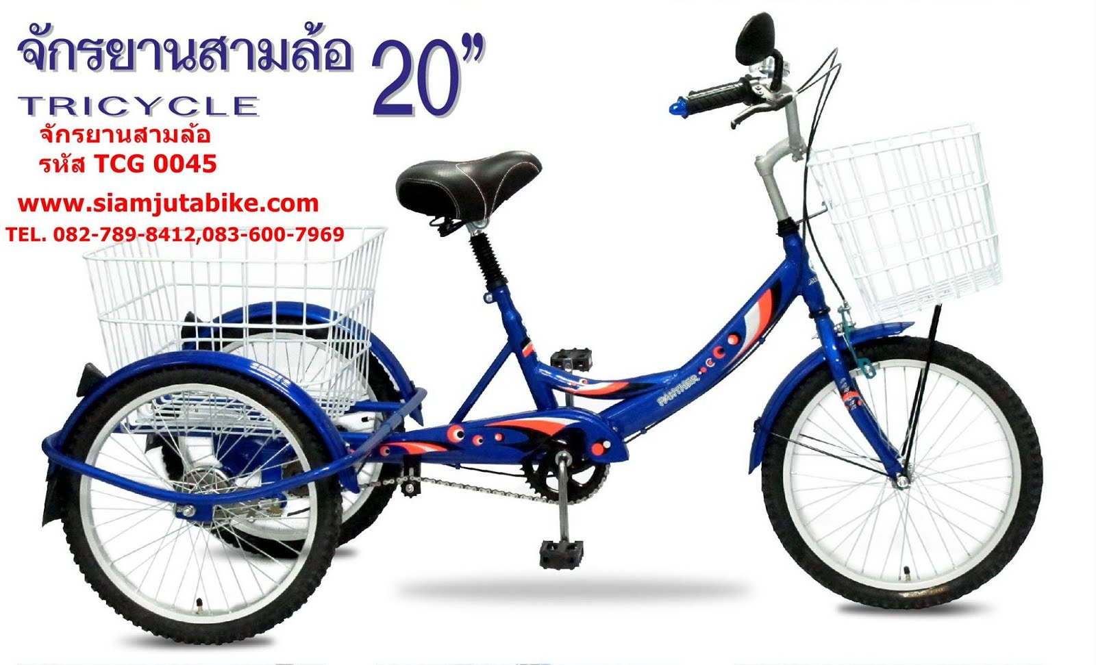 จักรยานสามล้อ รหัสสินค้า TCG 0045