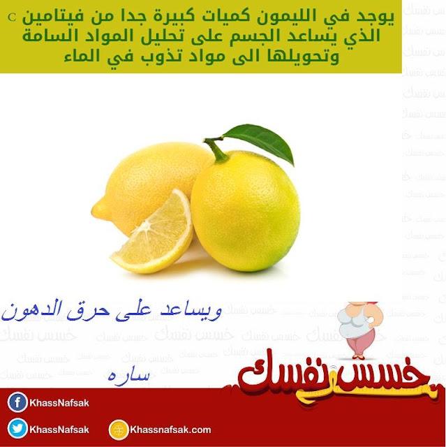 الليمون وحرق الدهون