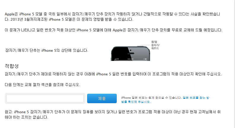 애플 아이폰 5 리콜
