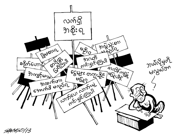 Cartoon Saw Ngo – Rule of Law only on Paper