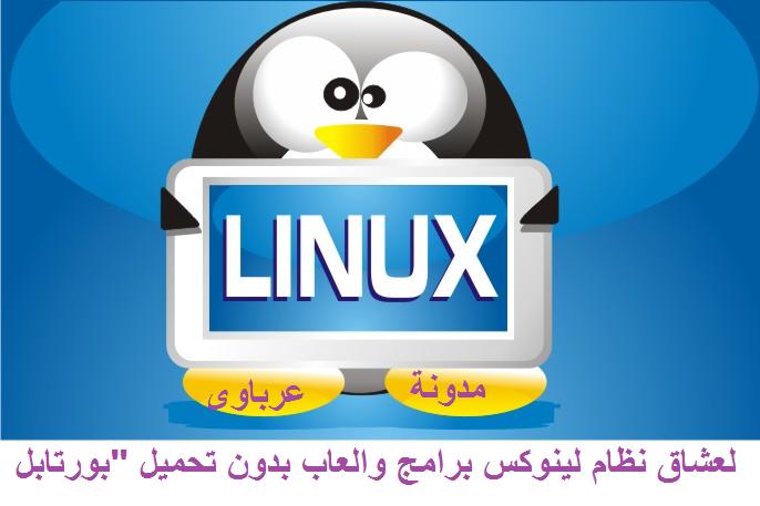 نظام لينوكس برامج والعاب بدون تحميل