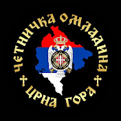 Четничка омладина Црне Горе