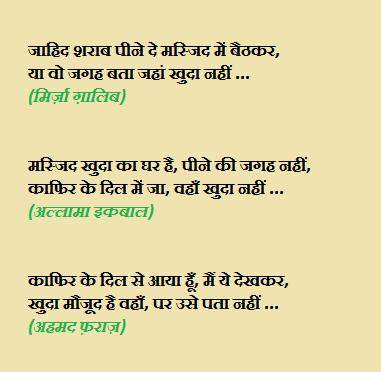 mirza ghalib allama iqbal ahmad faraz classical sher of