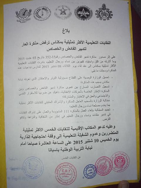 النقابات الخمس تدعو الشغيلة التعليمية لوقف احتجاجية بنيابة مكناس ضد المذكرة المشؤومة