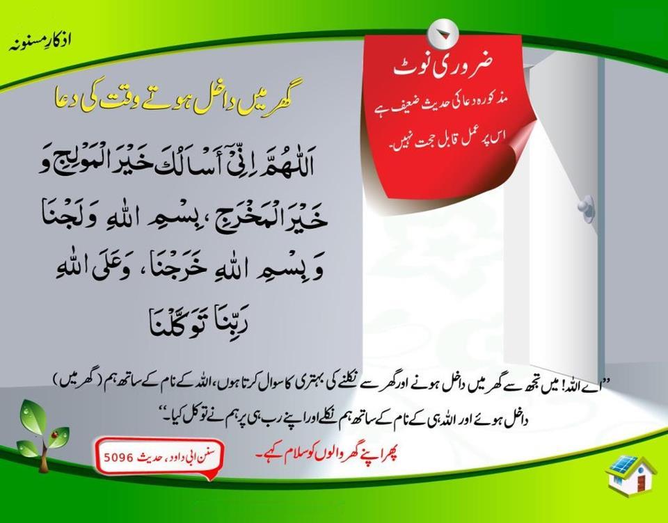 Ghar Mai Dakhil Hotye Wakt Ki Dua Life Of Muslim Islam Quran