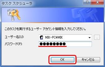 PCのログオンパスワードを入力