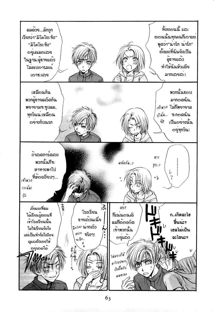 อ่านการ์ตูน Kakumei no Hi 5 ภาพที่ 27