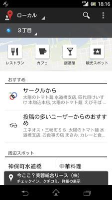 Google+ローカル トップメニュー