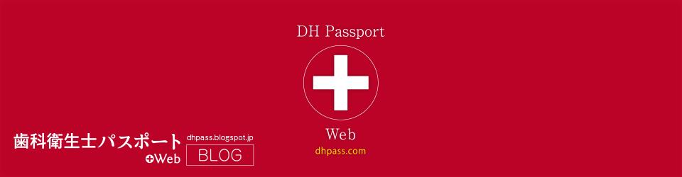 歯科衛生士パスポート+Web 編集部ブログ