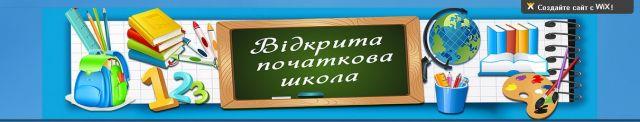 Міський портал початкова освіта