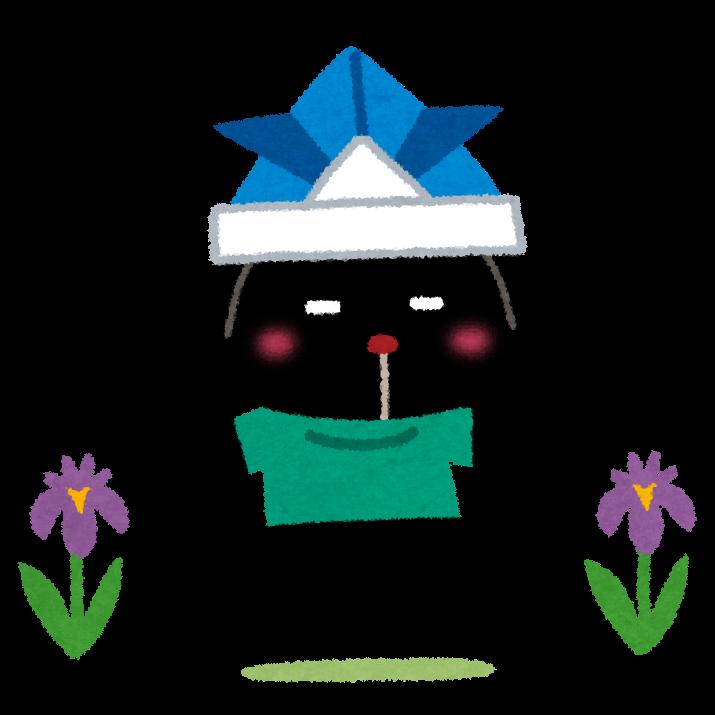すべての折り紙 菖蒲 折り紙 : こどもの日のぴょこのイラスト ...