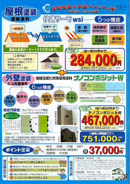 屋根塗装/外壁塗装/各種塗装/遮熱塗装/機能性塗装/など各種
